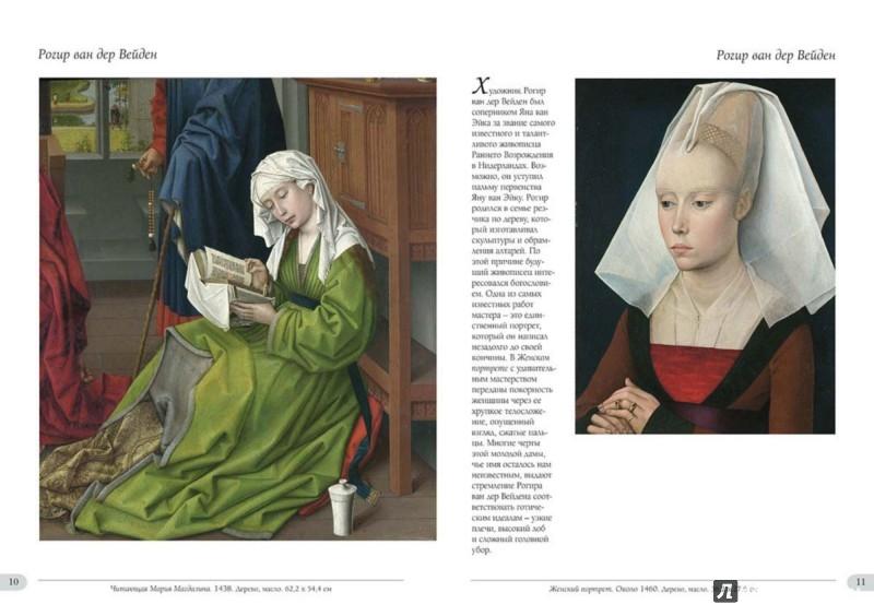 Иллюстрация 1 из 5 для Национальная галерея. Лондон - Виктор Калашников | Лабиринт - книги. Источник: Лабиринт