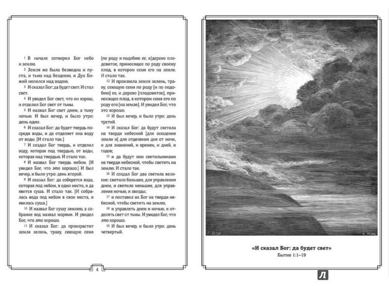 Иллюстрация 1 из 5 для Библия в гравюрах Гюстава Доре | Лабиринт - книги. Источник: Лабиринт