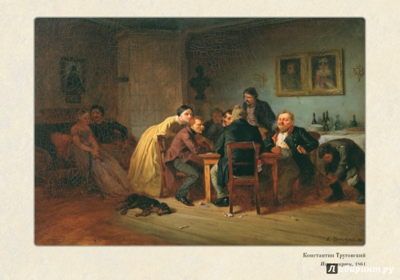 Иллюстрация 1 из 5 для Великие мастера. Константин Трутовский   Лабиринт - книги. Источник: Лабиринт
