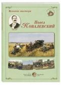 Великие мастера. Павел Ковалевский