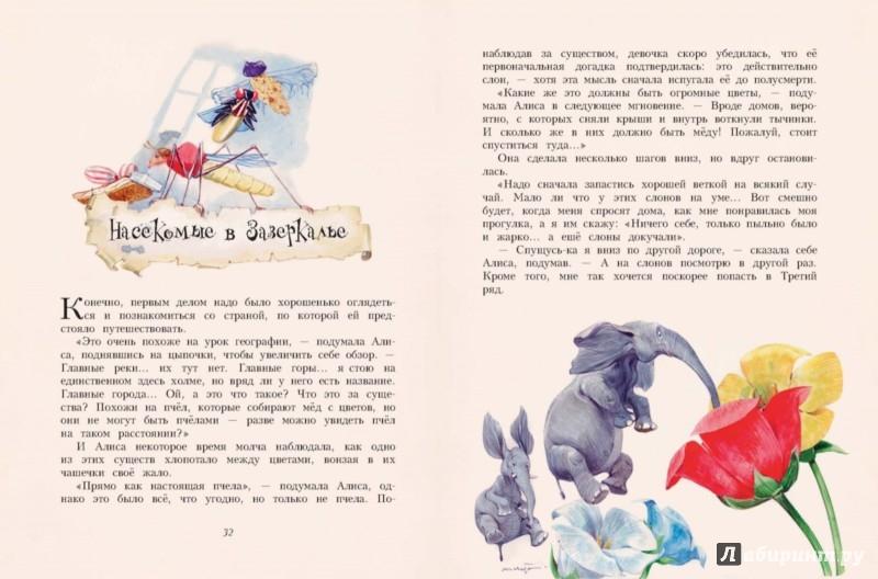 Иллюстрация 1 из 54 для Алиса в Зазеркалье - Льюис Кэрролл | Лабиринт - книги. Источник: Лабиринт