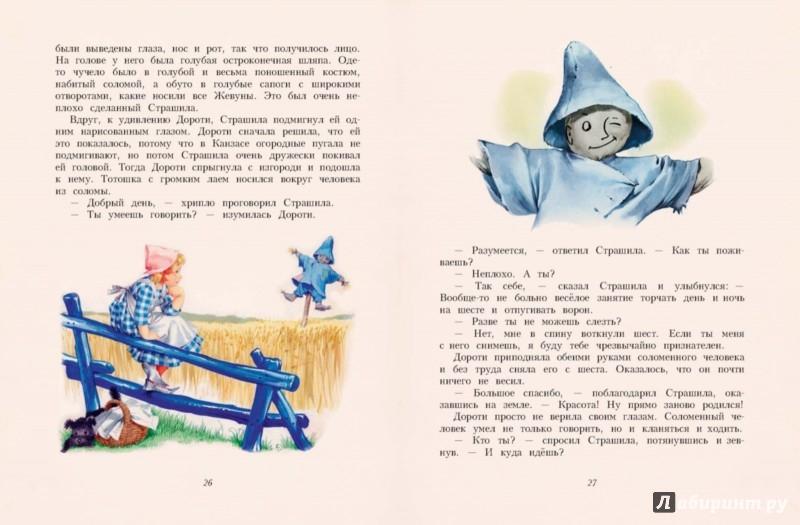 Иллюстрация 1 из 62 для Удивительный волшебник из страны Оз - Лаймен Баум | Лабиринт - книги. Источник: Лабиринт