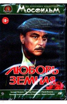 Любовь земная (DVD)