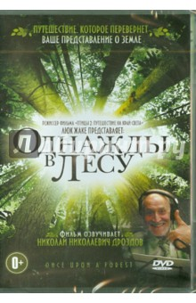 Однажды в лесу (DVD)