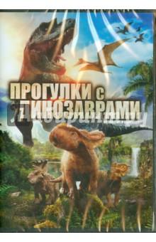 Прогулки с динозаврами (DVD)