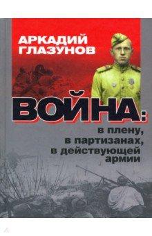 Война: в плену, партизанах, в действующей армии