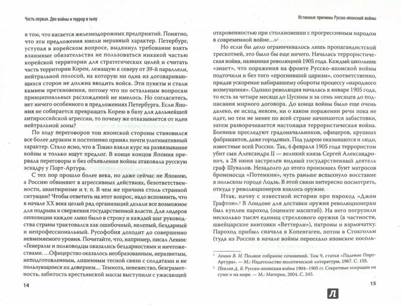 Иллюстрация 1 из 21 для Как оболгали великую историю нашей страны - Дмитрий Зыкин | Лабиринт - книги. Источник: Лабиринт