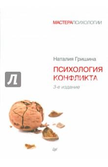 Психология конфликта питер перезагрузи мозг решение внутренних конфликтов