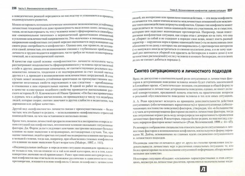 Иллюстрация 1 из 17 для Психология конфликта - Н. Гришина | Лабиринт - книги. Источник: Лабиринт