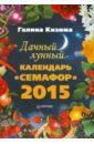 Кизима Галина Александровна Дачный лунный календарь Семафор на 2015 год галина кизима дачный лунный календарь семафор на 2017 год