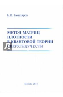 Метод матриц плотности в квантовой теории сверхтекучести