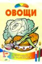 Фото - Овощи/Литера classic world нарезаем овощи 9 предметов