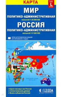 Политико-административная карта мира. Политико-административная карта России бумбарам настольная двухсторонняя карта мира для детей