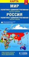 Политико-административная карта мира. Политико-административная карта России