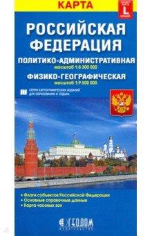 Российская Федерация. Политико-административная и физико-географическая карты