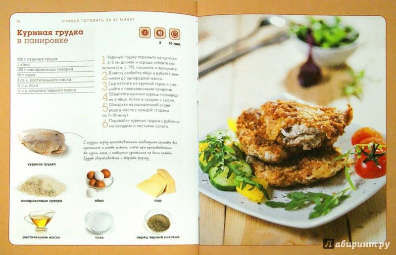 Иллюстрация 1 из 21 для Учимся готовить за 30 минут | Лабиринт - книги. Источник: Лабиринт