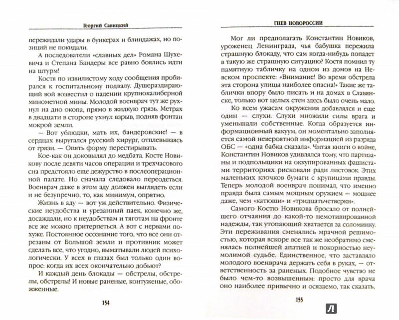 Иллюстрация 1 из 6 для Гнев Новороссии - Георгий Савицкий | Лабиринт - книги. Источник: Лабиринт