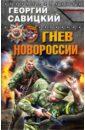 Гнев Новороссии, Савицкий Георгий Валериевич