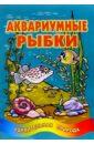 цена на Аквариумные рыбки
