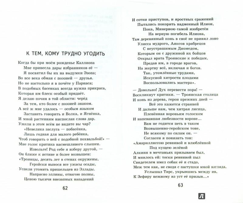 Иллюстрация 1 из 23 для Лисица и виноград - Эзоп, Лафонтен | Лабиринт - книги. Источник: Лабиринт