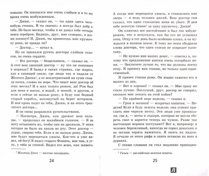 Иллюстрация 1 из 13 для Остров Сокровищ - Роберт Стивенсон | Лабиринт - книги. Источник: Лабиринт