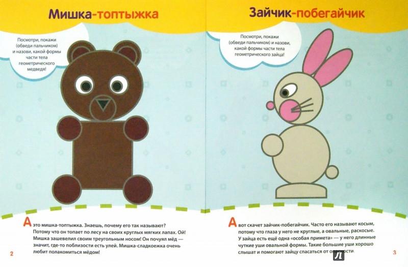 Иллюстрация 1 из 26 для Геометрический зоопарк (+ вкладка-аппликация) - Елена Янушко | Лабиринт - книги. Источник: Лабиринт