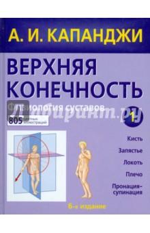 Верхняя конечность. Физиология суставов книги эксмо верхняя конечность физиология суставов