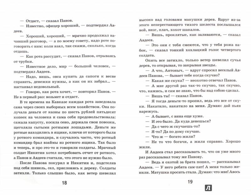 Иллюстрация 1 из 11 для После бала - Лев Толстой   Лабиринт - книги. Источник: Лабиринт
