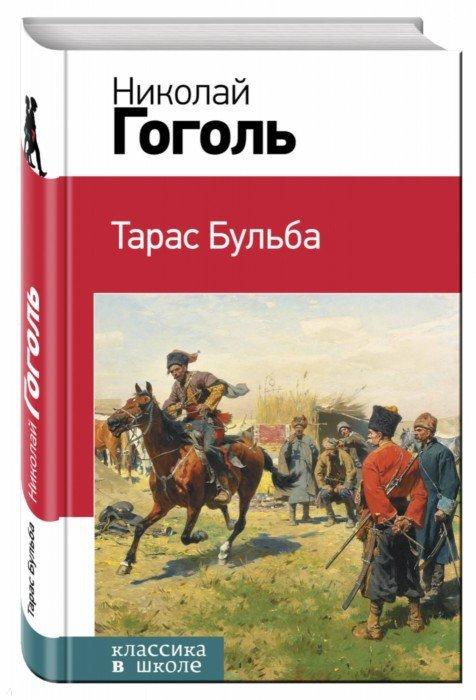 Иллюстрация 1 из 5 для Тарас Бульба - Николай Гоголь | Лабиринт - книги. Источник: Лабиринт