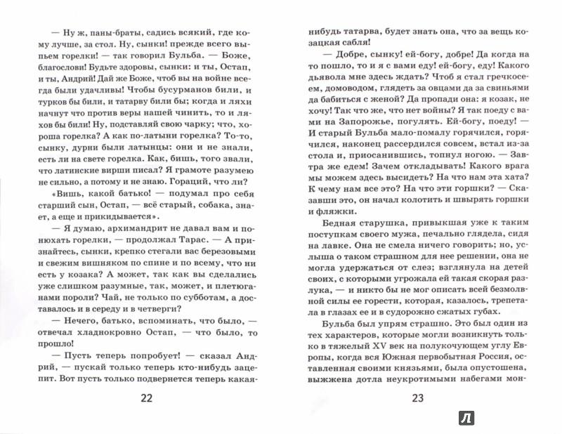 Иллюстрация 1 из 4 для Тарас Бульба - Николай Гоголь   Лабиринт - книги. Источник: Лабиринт