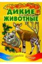 Дикие животные дикие животные раскраска для малышей
