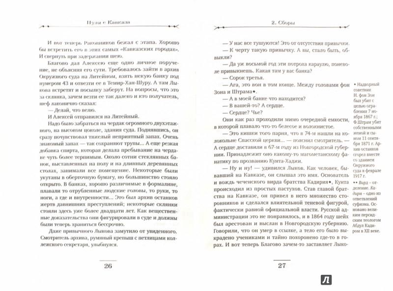 Иллюстрация 1 из 6 для Пуля с Кавказа - Николай Свечин | Лабиринт - книги. Источник: Лабиринт