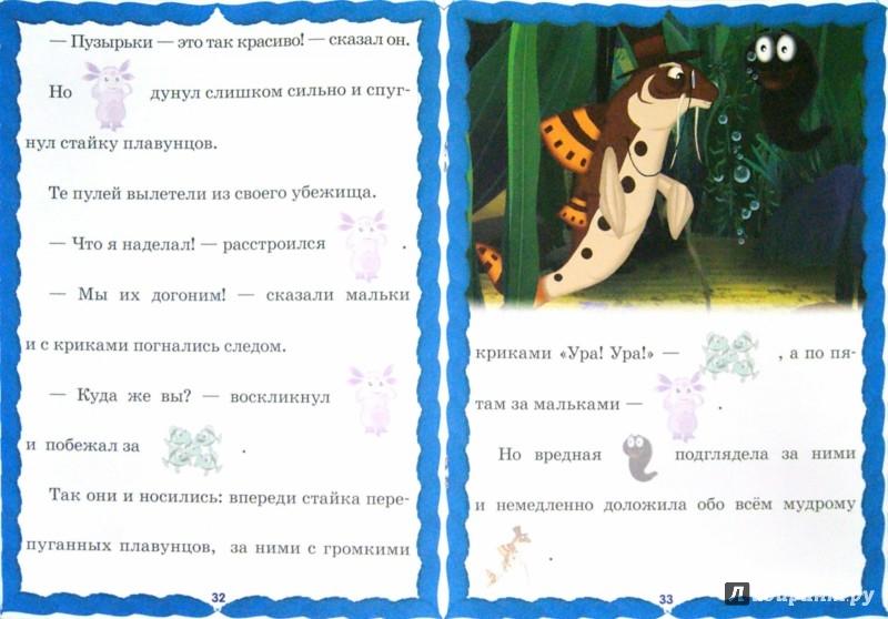 Иллюстрация 1 из 11 для Лунтик и его друзья. Раскрась, наклей, отгадай! 5 в 1 (№1406) | Лабиринт - книги. Источник: Лабиринт