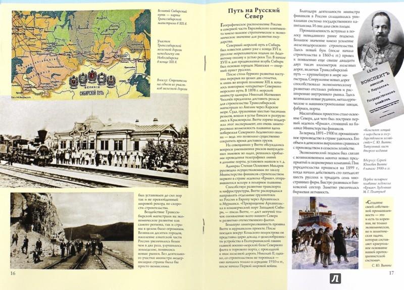 Иллюстрация 1 из 42 для Сергей Витте. Первый премьер-министр - С. Мартов | Лабиринт - книги. Источник: Лабиринт