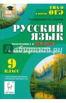 Огэ 9 класс русский язык 2016 ответы сенина