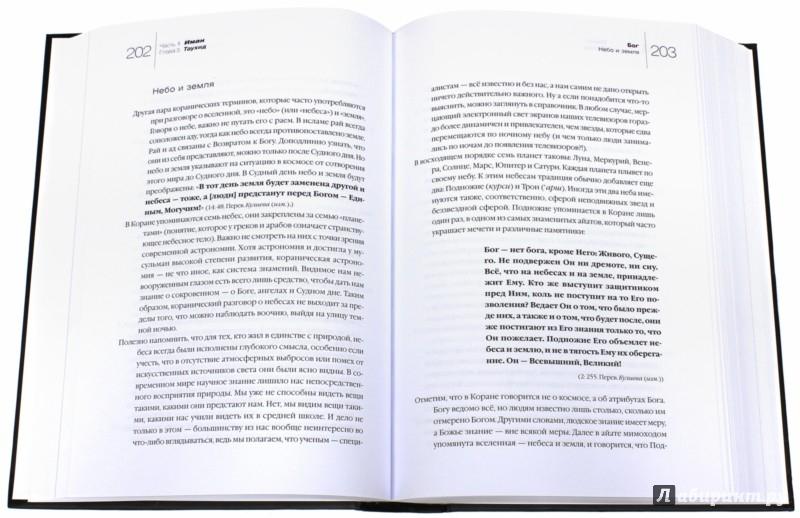 Иллюстрация 1 из 2 для Мировоззрение ислама - Читтик, Сатико | Лабиринт - книги. Источник: Лабиринт