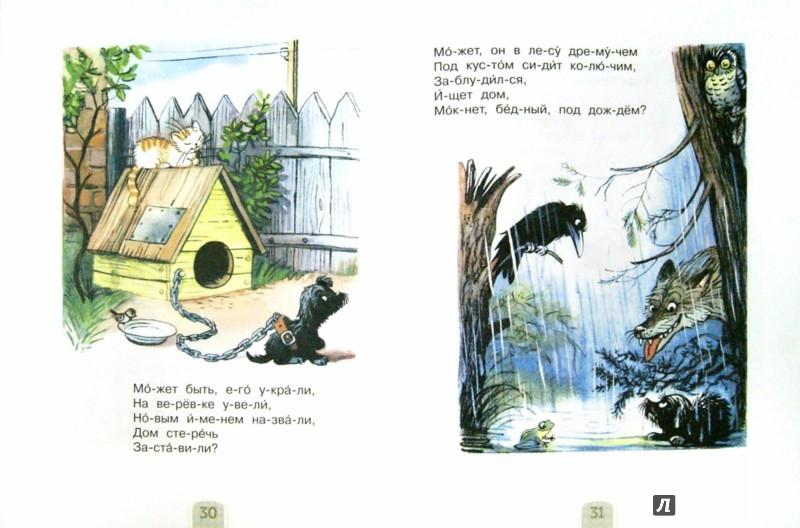 Иллюстрация 1 из 12 для Маленькие стихи - Маршак, Михалков, Чуковский, Берестов, Стельмах | Лабиринт - книги. Источник: Лабиринт