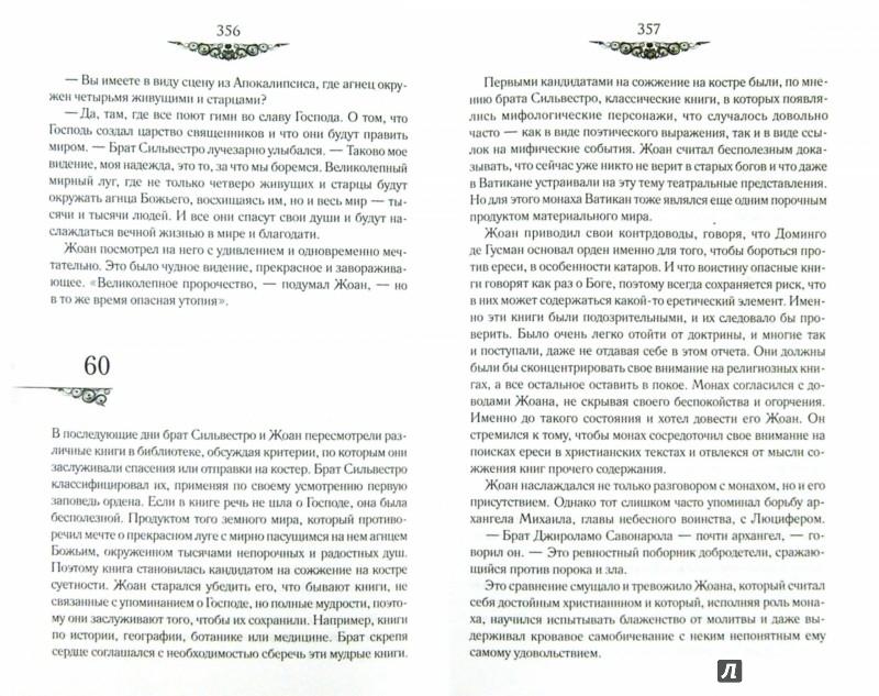 Иллюстрация 1 из 7 для Хранитель секретов Борджи - Хорхе Молист | Лабиринт - книги. Источник: Лабиринт