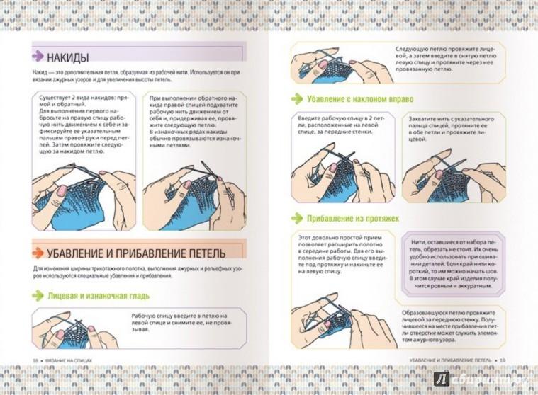 Иллюстрация 1 из 10 для Пошаговый самоучитель вязания спицами и крючком - Елена Бойко | Лабиринт - книги. Источник: Лабиринт