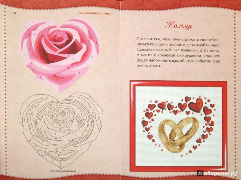 Иллюстрация 1 из 21 для Праздничные мотивы - Ирина Наниашвили | Лабиринт - книги. Источник: Лабиринт