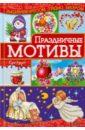 Наниашвили Ирина Николаевна Праздничные мотивы