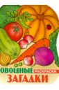 Овощные загадки. Раскраски