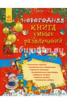 Купить Новогодняя книга умных развлечений, Ранок, Головоломки, игры, задания