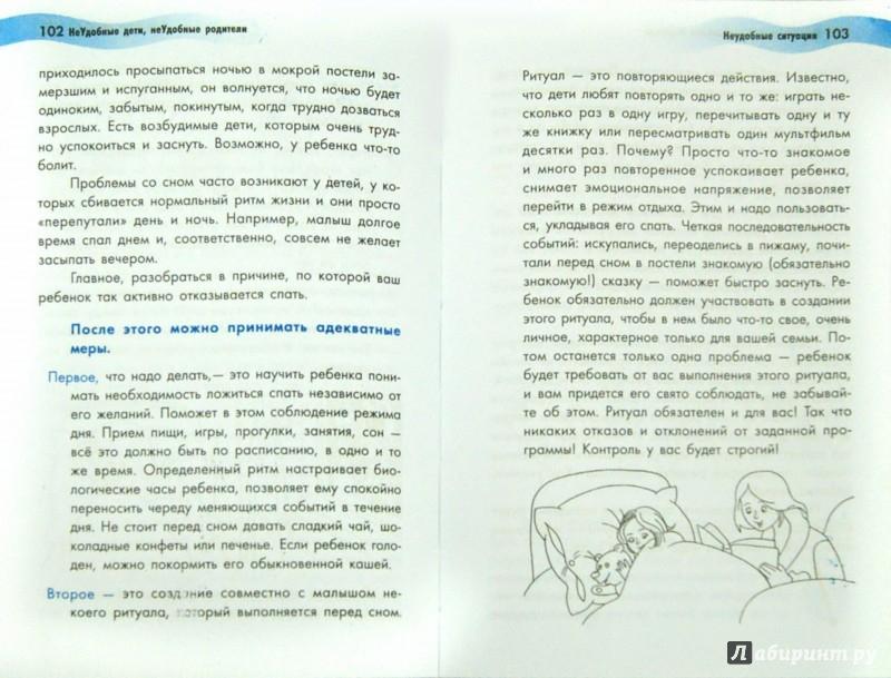 Иллюстрация 1 из 2 для Неудобные дети, неудобные родители - Ольга Талгина | Лабиринт - книги. Источник: Лабиринт