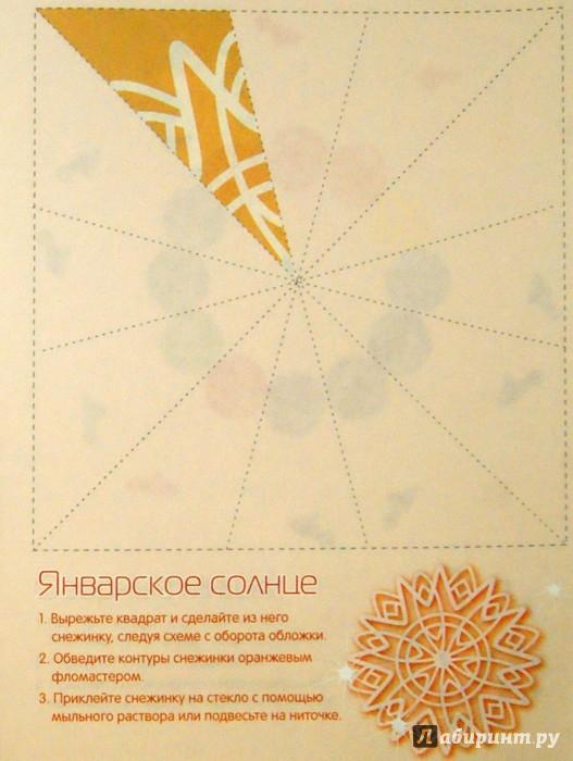 Иллюстрация 1 из 12 для Снежинки. 8 оригинальных моделей. Выпуск 4 | Лабиринт - игрушки. Источник: Лабиринт