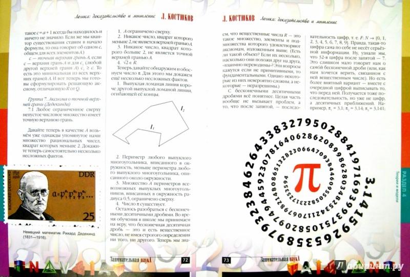 Иллюстрация 1 из 7 для Логика: доказательство и мышление. Занимательная математика - Леонид Костюков | Лабиринт - книги. Источник: Лабиринт