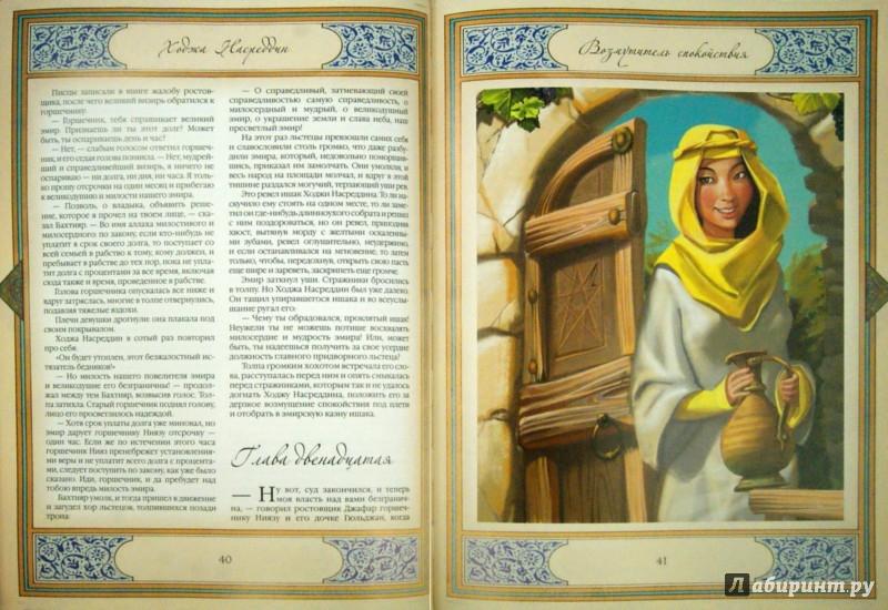 Иллюстрация 1 из 10 для Ходжа Насреддин. Возмутитель спокойствия - Леонид Соловьев | Лабиринт - книги. Источник: Лабиринт