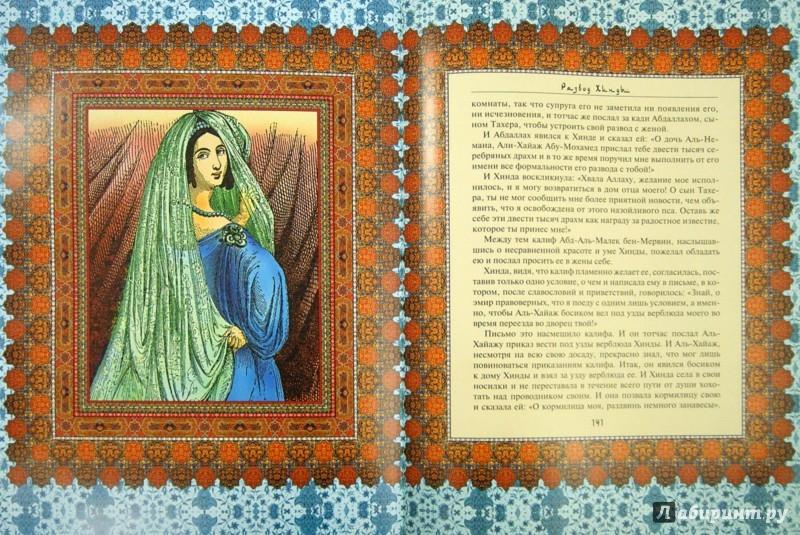 Иллюстрация 1 из 6 для Тысяча и одна ночь. Волшебные сказки о любви | Лабиринт - книги. Источник: Лабиринт