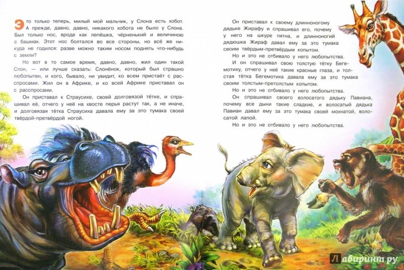 Иллюстрация 1 из 11 для Сказки Киплинга - Редьярд Киплинг | Лабиринт - книги. Источник: Лабиринт