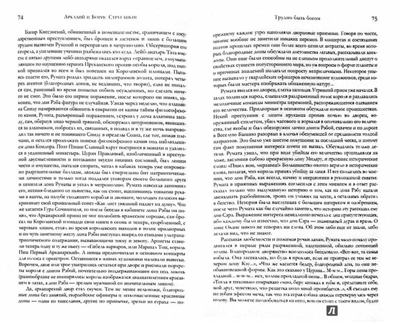 Иллюстрация 1 из 6 для Лучшие произведения в 1 томе - Стругацкий, Стругацкий | Лабиринт - книги. Источник: Лабиринт